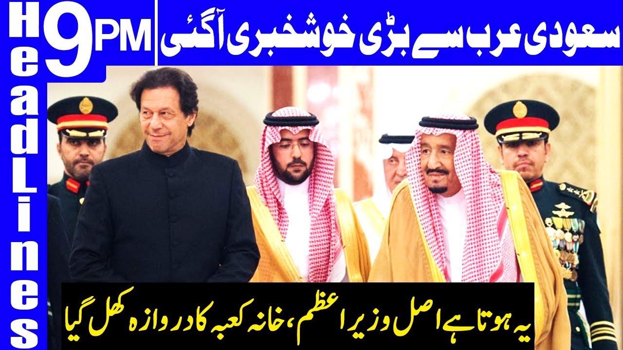 Pm Khan Meets Saudi King And Crown Prince Headlines Bulletin 9 Pm 19 September 2018 Dunya