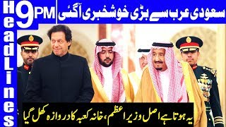 PM Khan meets Saudi King and Crown Prince | Headlines & Bulletin 9 PM | 19 September 2018 | Dunya