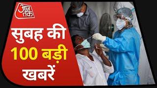 Hindi News Live: देश-दुनिया की  सुबह की 100 बड़ी खबरें I Nonstop 100 I Top 100 I Apr 25, 2021
