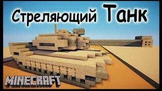 Танк в майнкрафт- Как сделать? - Minecraft(Хотели?) Получите) Строительство машин и прочей техники как оно есть, без таймлапсов. Строим пошагово - строи..., 2015-01-04T21:20:24.000Z)