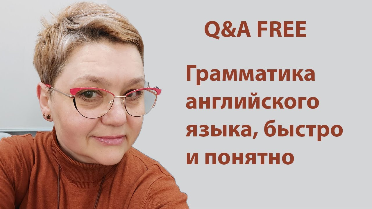 Грамматика английского языка, быстро и понятно! Q&A Free