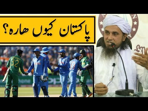 Pakistan Kyun Hara | Tabsarey (India-Pak Cricket Match) Mufti Tariq Masood | Islamic Group