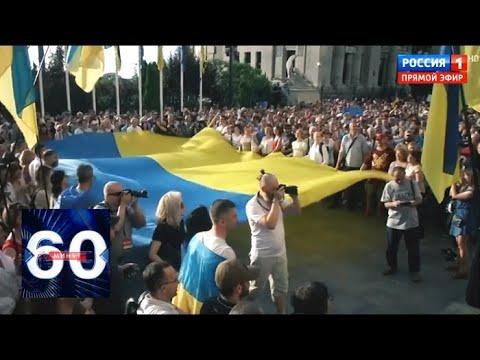 Митинги в Киеве: чем Зеленский не угодил националистам? 60 минут от 11.06.19