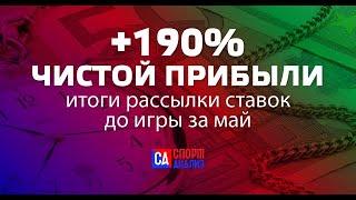 ЗАРАБОТОК НА СТАВКАХ | 190% ПРИБЫЛИ ЗА МАЙ В VIP ГРУППЕ СПОРТ АНАЛИЗА