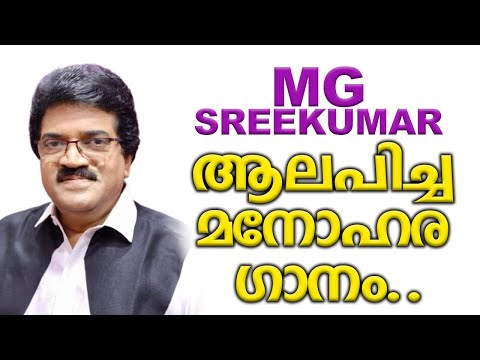 Thiruhrudhaya Nadhane | Hit Christian Devotional by M G Sreekumar | Best of Fr Shaji Thumpechirayil