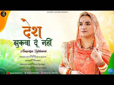 desh---full-video-|-anupriya-lakhawat-ft.@prateek-ka-gyan-|-mahesh-vyas-|-prahlad-singh