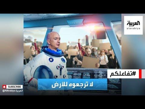 تفاعلكم | لا ترجعوه للأرض! مطالبات شعبية بإبقاء الملياردير بيزوس في الفضاء!  - 19:56-2021 / 6 / 16