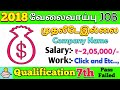 💲 ADS CLICK JOBS ~ADS WATCHING JOB TAMIL ~HOW TO EARN MONEY FROM ONLINE ~ PART TIME ONLINE JOB $! ?