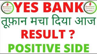 YES BANK LATEST NEWS | YES BANK RESULT | YES BANK RESULT ANALYSIS | YES BANK RESULT EXPECTATIONS |