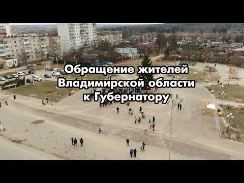 Обращение жителей города Кольчугино Владимирской области к губернатору