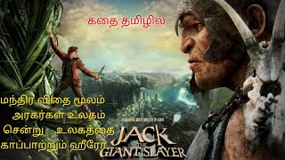 Jack the giant slayer|Tamil voice over|English to Tamil|Tamil dubbed movies download|story explained