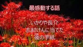 いかりや長介から志村けんへの最後の手紙に感動の嵐「志村へ…」芸人の泣...