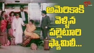 అమెరికా వెళ్ళిన పల్లెటూరి ఫ్యామిలీ..  Telugu Movie Comedy Scenes   TeluguOne