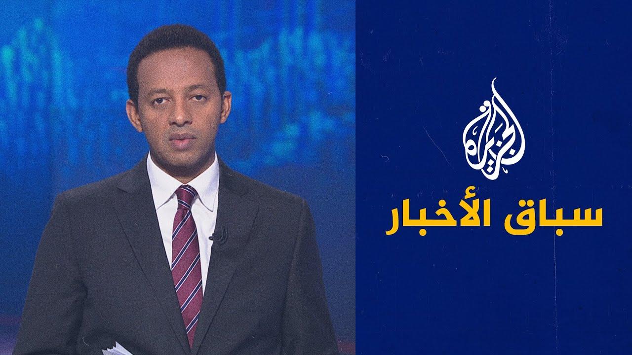 سباق الأخبار– الراحل مناصرة شخصية الأسبوع وتفاعلات الأمير حمزة حدثه الأبرز  - نشر قبل 5 ساعة