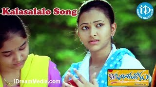 Kalasalalo Song - Kotha Bangaru Lokam Movie Songs - Varun Sandesh - Shweta Prasad