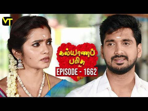Kalyana Parisu Tamil Serial Latest Full Episode 1662 Telecasted on 20 August 2019 in Sun TV. Kalyana Parisu ft. Arnav, Srithika, Sathya Priya, Vanitha Krishna Chandiran, Androos Jessudas, Metti Oli Shanthi, Issac varkees, Mona Bethra, Karthick Harshitha, Birla Bose, Kavya Varshini in lead roles. Directed by P Selvam, Produced by Vision Time. Subscribe for the latest Episodes - http://bit.ly/SubscribeVT  Click here to watch :   Kalyana Parisu Episode 1659 https://youtu.be/JVNZ-ifPQek  Kalyana Parisu Episode 1658 https://youtu.be/_xhLuTsoLTY  Kalyana Parisu Episode 1657 https://youtu.be/HFiCyuK3XeA  Kalyana Parisu Episode 1656 https://youtu.be/2HF1ULKIP84  Kalyana Parisu Episode 1655 https://youtu.be/btmkFK0D3XU  Kalyana Parisu Episode 1654 https://youtu.be/UpTOoiXfvyA  Kalyana Parisu Episode 1653 https://youtu.be/oosM-zSE4xY  Kalyana Parisu Episode 1652 https://youtu.be/okaMB2jqIuU  Kalyana Parisu Episode 1651 https://youtu.be/fh7fEZj9_lY  Kalyana Parisu Episode 1650 https://youtu.be/M9KePXTjJTU  Kalyana Parisu Episode 1649 https://youtu.be/t7Wn7jybjaQ  Kalyana Parisu Episode 1647 https://youtu.be/Z3uIjjaagds  Kalyana Parisu Episode 1646 https://youtu.be/mxxeKBz_Ve8   For More Updates:- Like us on - https://www.facebook.com/visiontimeindia Subscribe - http://bit.ly/SubscribeVT