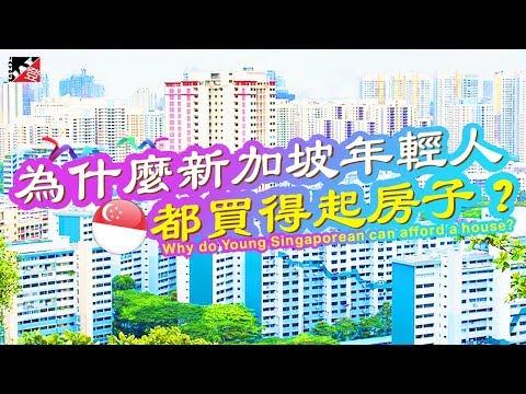 為什麼新加坡的年輕人都買得起房子 ?  Why do young Singaporean can afford house