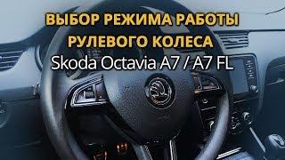 Налаштування підсилювача керма Octavia A7 / A7fl