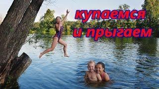 Прыгаем в воду, купаемся, брызгаем водой Настя и Вова