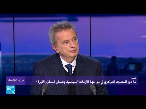 لبنان.. ما دور المصرف المركزي في مواجهة الأزمات السياسية وضمان استقرار الليرة؟  - نشر قبل 41 دقيقة