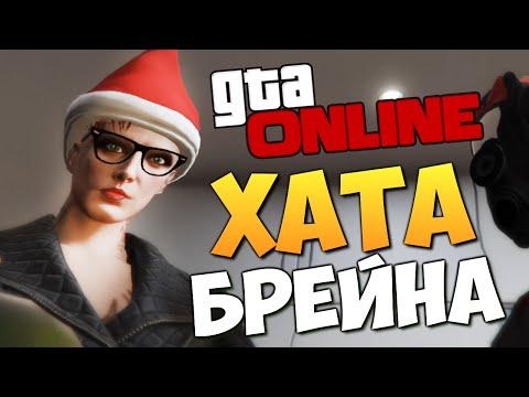 видео: GTA ONLINE - НОВЫЙ ДОМ БРЕЙНА #230