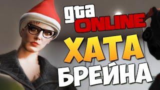 GTA ONLINE - НОВЫЙ ДОМ БРЕЙНА #230