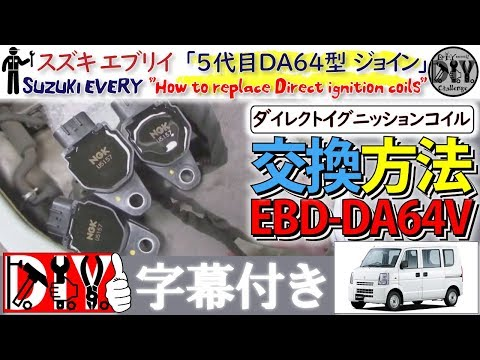 スズキ エブリイ 「点火コイル交換方法」 /Suzuki EVERY '' How to replace Direct ignition coils '' DA64V