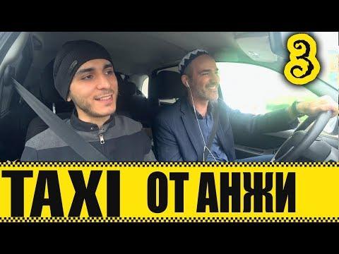 Телевикторина #Такси_от_АНЖИ 3