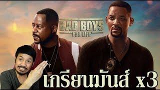 รีวิวหนัง Bad Boys for Life : คู่หูขวางนรก ตลอดกาล