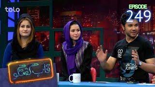 قاب گفتگو - قسمت ۲۴۹ / Qabe Goftogo (The Panel) - Episode 249
