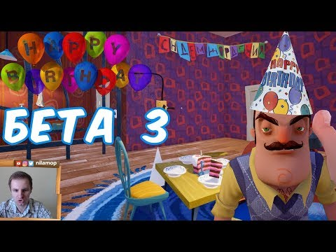 №680: ДЕНЬ РОЖДЕНИЯ СОСЕДА в ПРИВЕТ СОСЕД Бета 3(Hello Neighbor Beta 3)