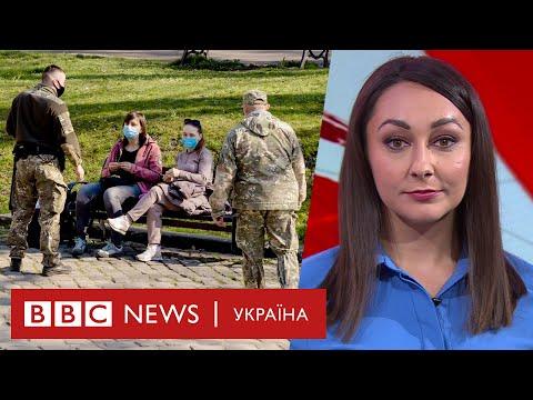 Карантин в Україні: чи страшно і як надовго? Випуск новин 08.04.2020