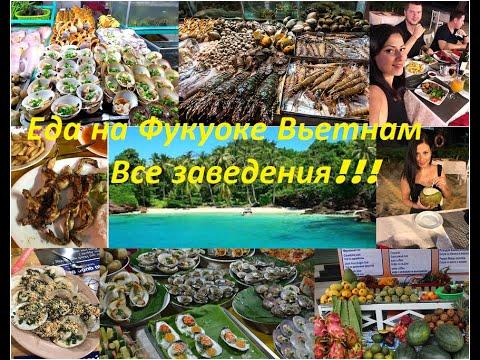 Еда на Фукуоке / Все заведения / пляж Лонг Бич / Вьетнам 2019