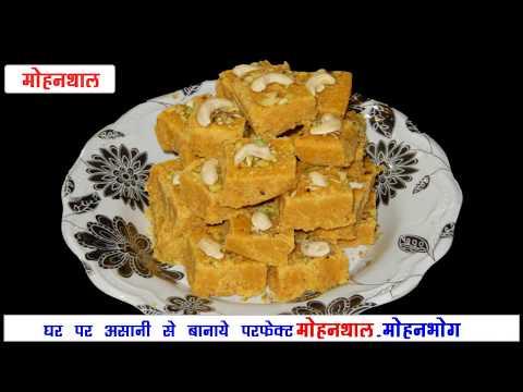 Mohanthal Recipe - मोहनथाल बर्फी -Gujrati Mohanthal Barfi -Traditional Mohanthal - Barfi