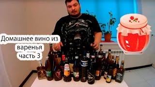 Домашний рецепт  Домашнее вино из варенья, часть 3