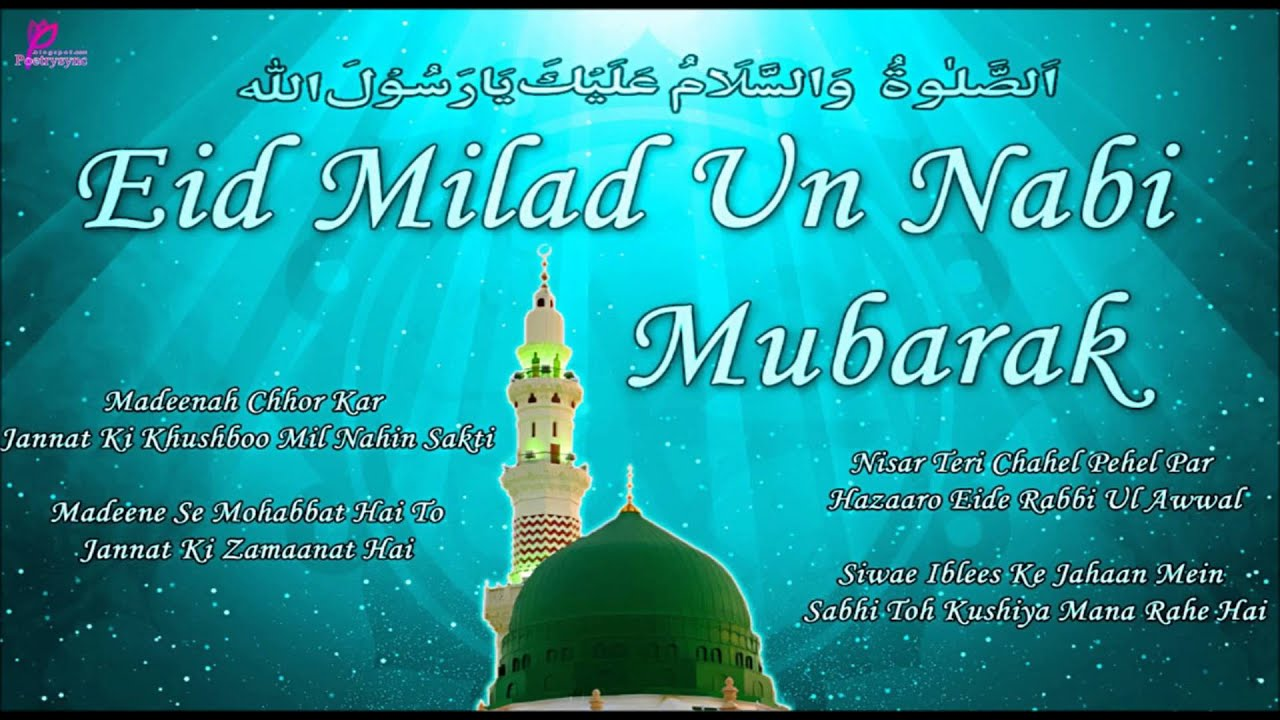 Happy eid milad un nabi 2015 wishes greetings sms whatsapp video happy eid milad un nabi 2015 wishes greetings sms whatsapp video message e card m4hsunfo