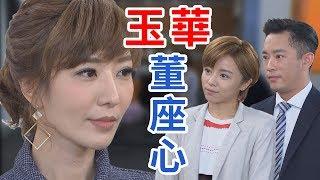 《回甘大時代》EP285 郭玉華露餡  搶董座野心