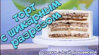 Рецепт торта. Подробный рецепт бисквита, прослоек для торта и рецепт мусса. Собираем и украшаем торт