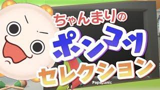 【パンディが選ぶ】ちゃんまりのポンコツセレクション part1