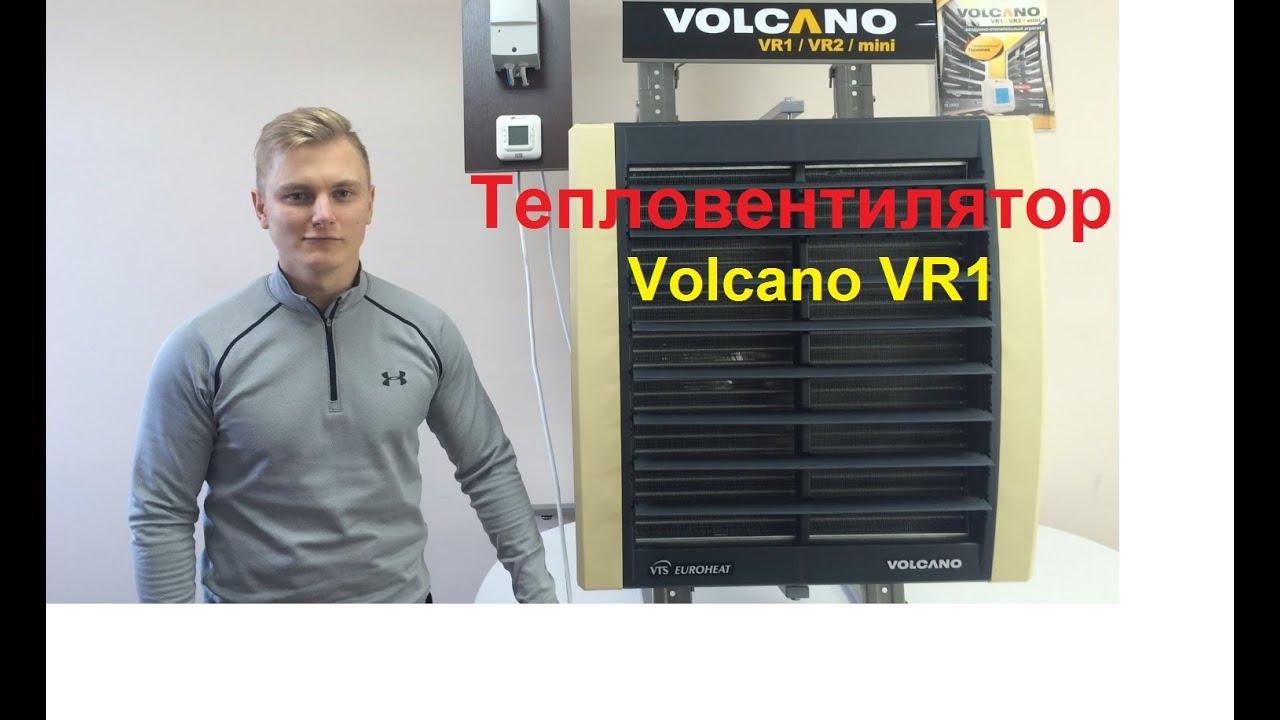 Дилер VTS VOLCANO VR MINI VR1 VR2 VR3. Водяные тепловентиляторы .