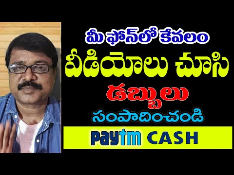 Earn Daily Paytm Cash | Earm through watching videos | Earn Unlimited Paytm Cash Trick Working 2019