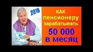 Как можно заработать пенсионеру дома \\ урок1