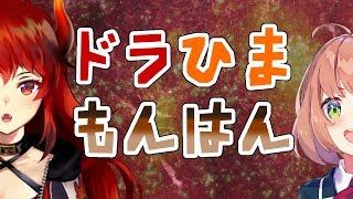 【MHW/モンスターハンターワールド】アイスボーンまでドラひまモンハン?!【にじさんじ】