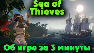 Игра Sea of thieves все за 3 минуты