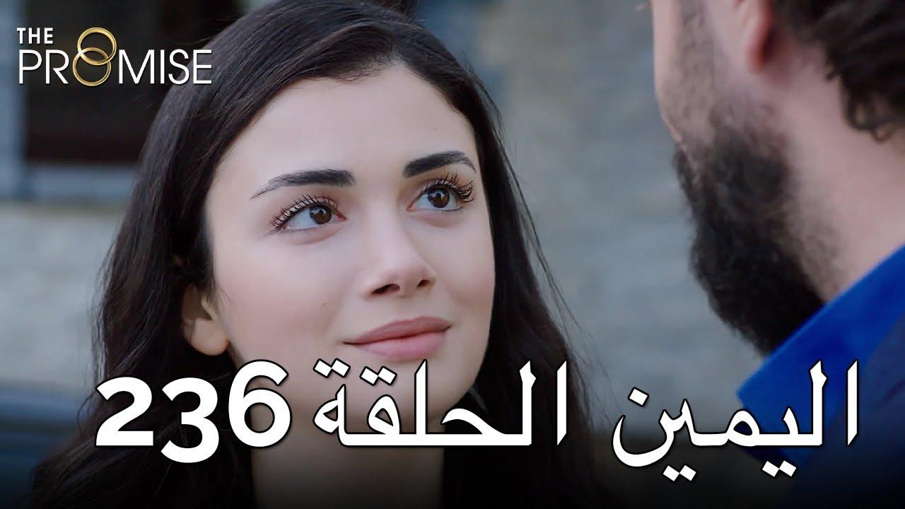 Download The Promise Episode 236 (Arabic Subtitle)   اليمين الحلقة 236