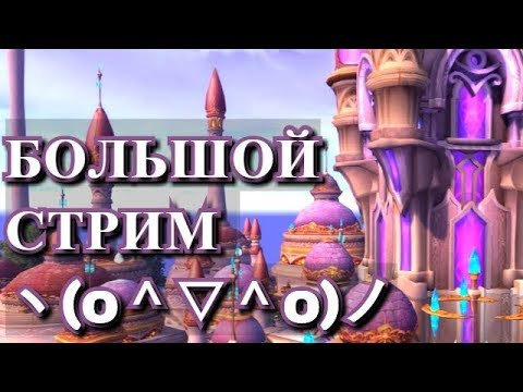 WOW Legion 7.3.2 Большой стрим (✯◡✯) Full HD