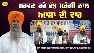 Assa De Vaar  | Dhadi Jatha  | Bhai Kirpal  Singh & Bhai Hardial Singh  | Gurdwara Khadae Da Khalsa