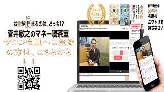 重版出来 !金の卵 ニワトリ 本 のフカ読みは、菅井敏之の マネー 喫茶...