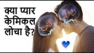 हमे प्यार क्यों होता है? (The Science of Love)