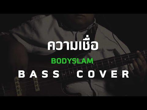 ความเชื่อ - Bodyslam [Bass Cover] โน้ตเพลง-คอร์ด-แทป   EasyLearnMusic Application.